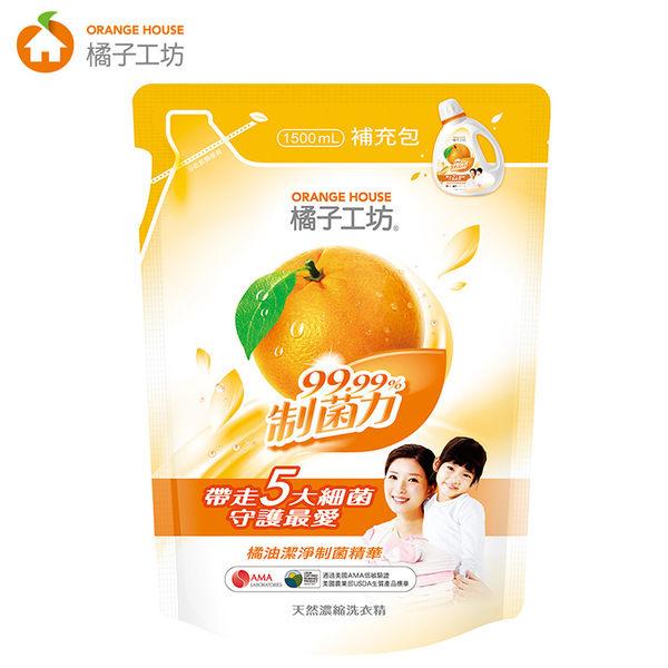 橘子工坊 天然濃縮洗衣精補充包-制菌力1500ml