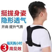 矯姿帶駝背矯正帶改善治矯正器男女專用成人隱形開肩膀矯姿糾正抖音神部 7月特賣