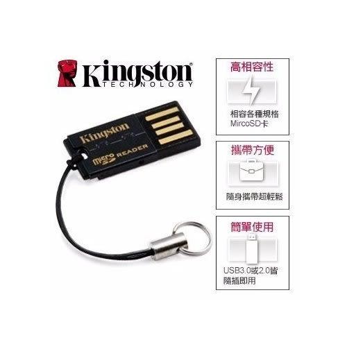 【新風尚潮流】金士頓 microSD/SDHC/SDXC 專用USB讀卡機 FCR-MRG2