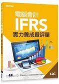電腦會計IFRS實力養成暨評量