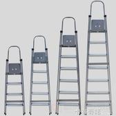 摺疊梯子家用鋁合金梯子鋼鋁梯樓梯扶梯人字梯室內單側步步高梯子 卡布奇諾
