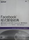 【書寶二手書T1/電腦_DF8】Facebook程式開發經典:讓您設計出成功的Facebook應用程式