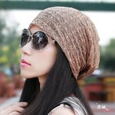 頭巾帽子女薄款鏤空蕾絲頭巾帽女士透氣網眼帽早秋冷氣睡帽防塵堆堆帽
