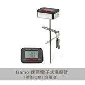 【Tiamo】速顯電子式溫度計 (附電池)