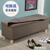 家用多功能換鞋凳客廳沙發儲物凳長凳臥室床尾凳布藝可拆洗收納凳 果果輕時尚NMS