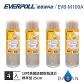 愛惠浦科技 EVERPOLL 10吋 一般標準型 通用規格 美國道爾樹脂濾心 EVB-M100A (4入) 樹脂 MIT