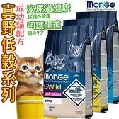 【培菓寵物48H出貨】(免運)Monge瑪恩吉》真野低穀幼貓 成貓 鵝肉 兔肉 鯷魚貓飼料-1.5kg