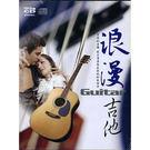 浪漫吉他狂想曲CD (10片裝)
