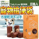 【培菓平價寵物網】Tails&me尾巴與我》寵物撿便袋-盒裝八入(可超取)