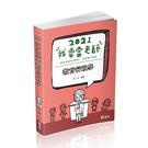 教育行政學(教師甄試ED62)