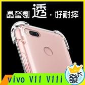 【四角氣囊殼】Vivo V11 V11i 透明殼 四邊加厚 加高 手機殼 手機套 防摔 手機軟殼 矽膠殼