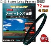 日本 Marumi 72mm SUPER DHG 超級數位多層鍍膜 抗油 抗潑水 保護鏡 【彩宣公司貨】