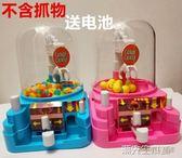 娃娃機 創意玩具抓娃娃機夾公仔迷你夾糖果機扭蛋帶音樂家用兒童生日禮物  城市科技DF