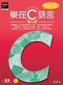 (二手書)樂在C語言第二版
