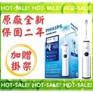 《立即購+贈專用掛架》Philips Sonicare HX3226 飛利浦 基本款 音波震動 電動牙刷 (深邃海藍)