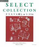 聖誕節主題可愛刺繡圖案精選設計作品356