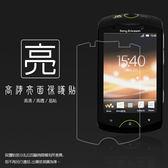 ◆亮面螢幕保護貼 Sony Ericsson Live with Walkman WT19i 保護貼 軟性 高清 亮貼 亮面貼 保護膜 手機膜
