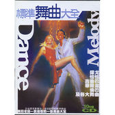 標準舞曲大全CD (10片裝)