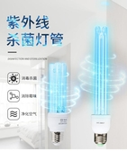 紫外線消毒燈家用E27螺口紫外線燈臭氧UV燈管幼兒園殺菌燈 居樂坊生活YYJ