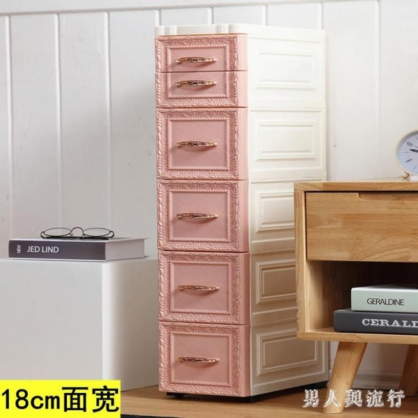 馬卡龍3色款 18cm寬夾縫收納櫃抽屜式浴室衛生間塑料儲物櫃縫隙窄置物架 DR27676【男人與流行】