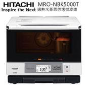 24期零利率 ★結帳現折 日立 HITACHI MRONBK5000T 微波爐 33L 熱蒸氣 烘烤 日本原裝 公司貨