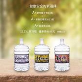 桶裝水 華生 特惠組 配送宅配 全台桶裝水 A+鹼性離子水+A+麥飯石礦質水+A+純淨水