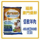 【力奇】福壽 豪門優鮮-低敏羊肉-犬用飼料-40LB/磅(約18kg)重量包-790元【免運費】(A141B01)
