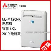 日本代購 MITSUBISHI 三菱 MJ-M120NX 衣物乾燥 除濕機 水箱3L 14坪 限宅配寄送