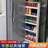 收納縫隙行動窄櫃置物車冰箱浴室客廳廚房窄縫收納儲物夾縫置物架 NMS 快意購物網