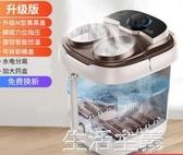 泡腳桶 長虹足浴盆全自動電動按摩加熱家用小型泡腳高深桶恒溫洗腳機神器 MKS生活主義