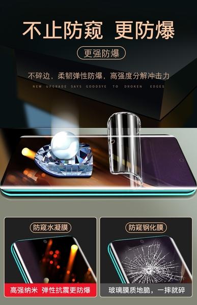 iPhone XS MAX X XR 水凝膜 防窺膜 防窺螢幕保護貼 螢幕貼 uv防偷窺屏 全屏覆蓋 保護軟膜