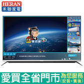 HERAN禾聯55型4K智慧聯網LED液晶顯示器_含視訊盒HD-55UDF68含配送到府+標準安裝【愛買】