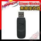 [ PC PARTY  ] 金士頓 KINGSTON HyperX Cloud Stinger Wireless 無線接收器