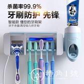 牙刷紫外線消毒器自動烘干壁掛式剃須刀消毒牙刷架真空擠牙膏器
