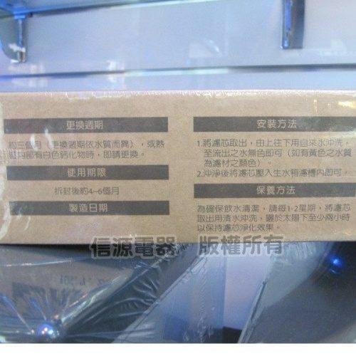 """【信源】3入""""賀眾牌開飲機專用濾芯《U2061/U-2061》適用UW-252BW-1*免運+線上刷卡*"""