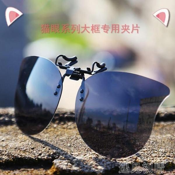 墨鏡夾墨鏡夾片女貓眼蛤蟆鏡夾片式太陽鏡男偏光鏡片上翻開車釣魚通用潮 【快速出貨】