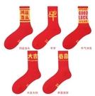 紅襪子 本歷年紅襪子男士2021冬款2021年本命年屬牛女土純棉春款新款妹【快速出貨八折搶購】