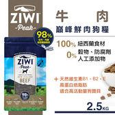 【SofyDOG】ZiwiPeak巔峰 98%鮮肉狗糧-牛肉(2.5kg) 生食 狗飼料 成犬  幼犬