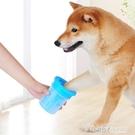 狗狗洗腳神器寵物洗腳杯洗爪器用品小狗洗爪子貓咪泰迪金毛清潔 檸檬衣舎