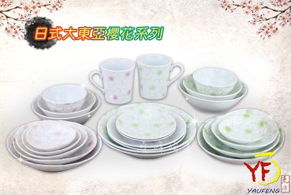 ★日本進口★日式大東亞櫻花系列7吋圓盤 粉櫻/綠櫻 蛋糕盤 料理盤   下午茶適用   野餐擺盤