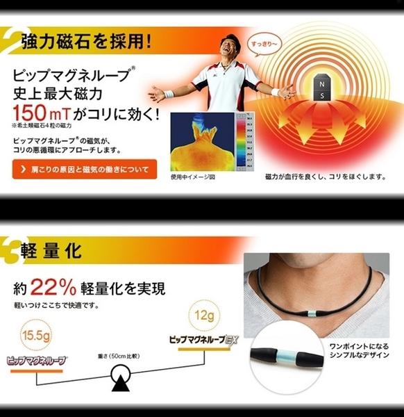 日本易利氣 EX 磁力項圈 磁石 藍 45cm  加強版 另有其他顏色尺寸 現貨+預購 限郵寄