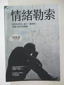 【書寶二手書T1/心理_HTB】情緒勒索_周慕姿