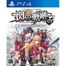 【預購】PS4英雄傳說 閃之軌跡 I:改 《中文版》2018.8.17上市