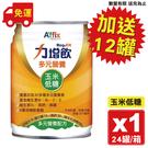 力增飲 多元營養配方 玉米低糖 237mlx24罐/箱 (優蛋白 維生素D3 高鈣高鐵 奶素) 專品藥局【2018929】