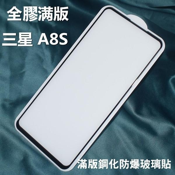 ☆愛思摩比☆AGC SAMSUNG Galaxy A8s 滿版玻璃貼 保護貼 全膠貼合9H