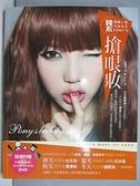 【書寶二手書T8/美容_FAH】韓國人氣化妝女王PONY S韓系搶眼妝_PONY_附光碟
