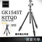 【買一送一】Gitzo GK1545T ...