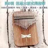 拇指琴 C調B調可選17音便攜式板式相思木卡林巴拇指琴演奏級入門琴 新品