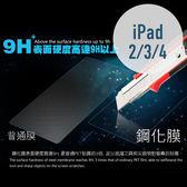 iPad 2 / 3 / 4 平板 鋼化玻璃膜 螢幕保護貼 0.3mm鋼化膜 2.5D弧度 9H硬度