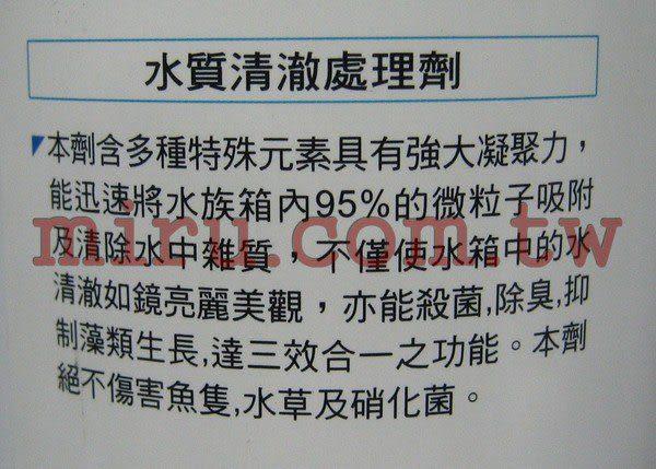 【西高地水族坊】ISTA伊士達 水質清澈處理劑(120ml)(新配方)